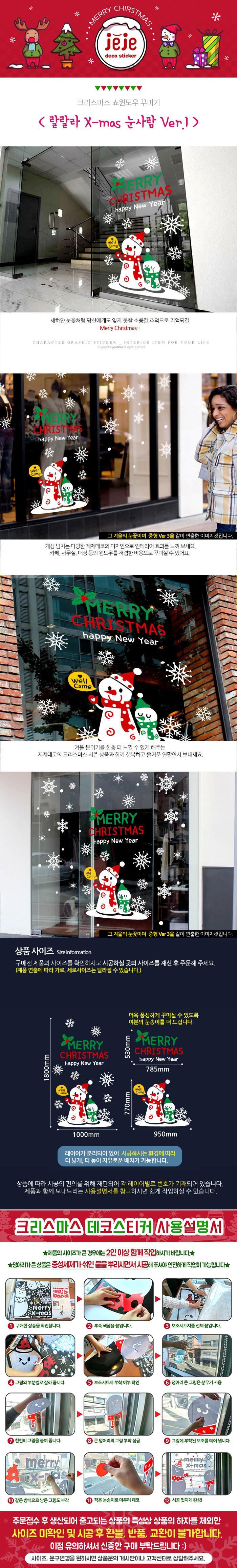 크리스마스 시트지 눈꽃 스티커 19CMJS5034 - 제제데코, 34,000원, 월데코스티커, 계절/시즌