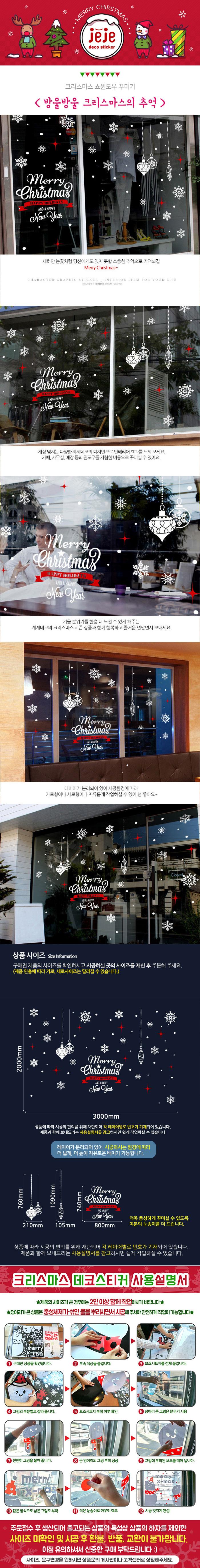 크리스마스 시트지 눈꽃 스티커 19CMJS5043 - 제제데코, 42,000원, 월데코스티커, 계절/시즌