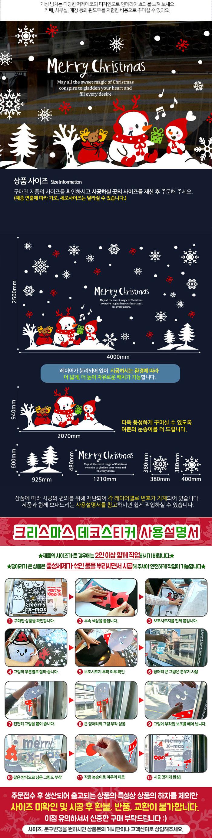 크리스마스 시트지 눈꽃 스티커 19CMJS5046 - 제제데코, 78,000원, 월데코스티커, 계절/시즌