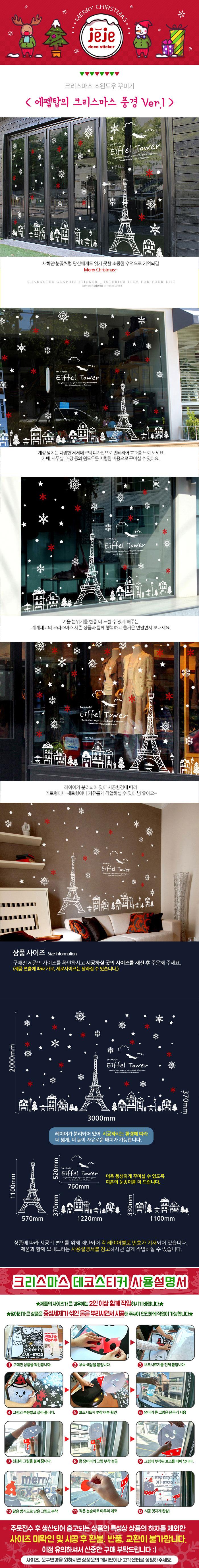 크리스마스 시트지 눈꽃 스티커 19CMJS5048 - 제제데코, 48,000원, 월데코스티커, 계절/시즌