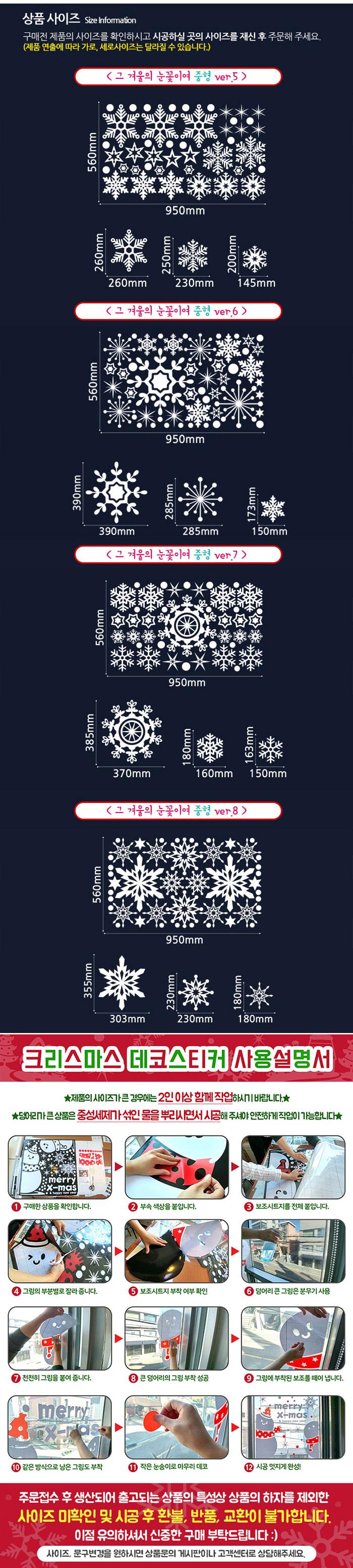 제제데코 크리스마스 시트지 눈꽃 스티커 19CMJS5124 - 제제데코, 14,250원, 월데코스티커, 계절/시즌